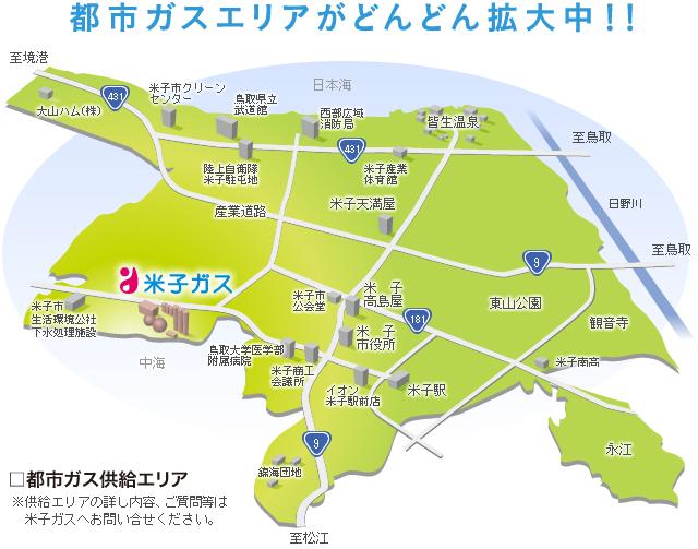 都市ガス供給エリア : 米子ガス...